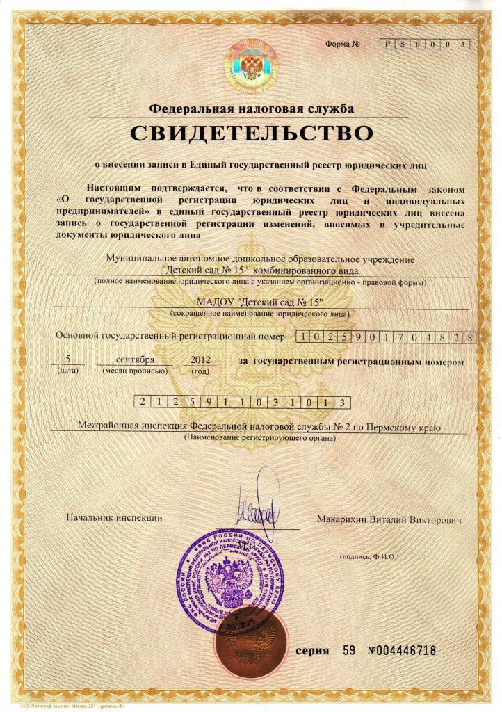 проводят какие документы нужны для регистрации муниципального предприятия это